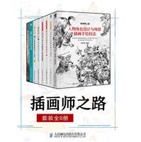 插画师之路套装8册电子版免费阅读