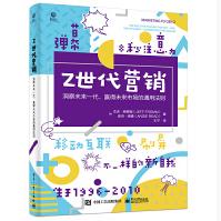 Z世代营销:洞察未来一代、赢得未来市场的通用法则pdf免费阅读