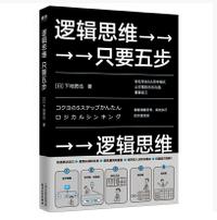 逻辑思维,只要五步2020新版pdf免费阅读