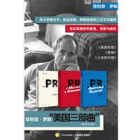菲利普罗斯美国三部曲套装三册电子版免费阅读