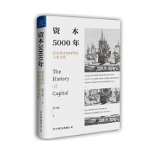 资本5000年pdf在线高清版