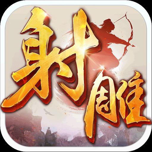 射雕英雄传安卓手机版1.7.88官方版