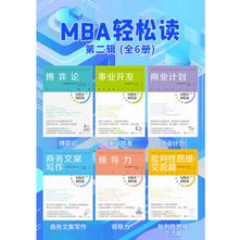 MBA轻松读第二辑全6册电子版免费阅读epub+mobi