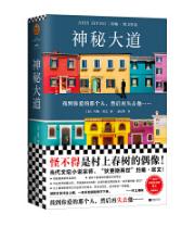 神秘大道pdf电子书完整版