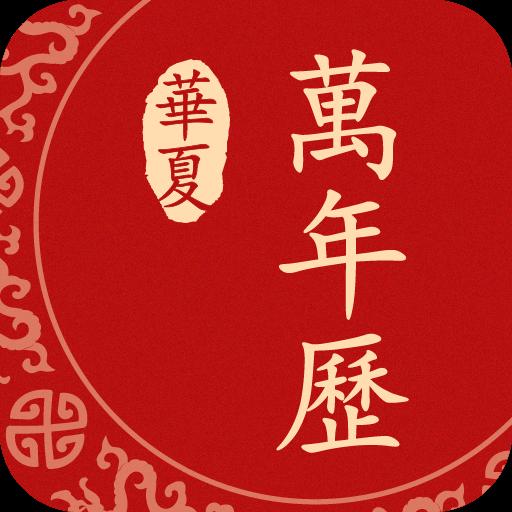 华夏万年历官方版1.5.1.1224最新版