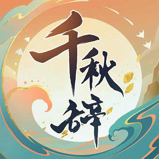 千秋辞安卓最新版1.7.0官网正版