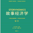 故事经济学在线免费阅读高清版