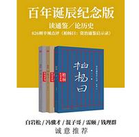 柏杨曰套装3册电子版免费阅读pdf+epub