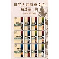 世界大师原典文库精选第一辑套装共12册电子版免费阅读