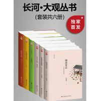 九州・长河大观文丛套装共六册免费阅读电子版