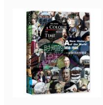 时间的色彩pdf全文在线免费电子版