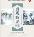 贞观政要全鉴全书免费阅读完整版