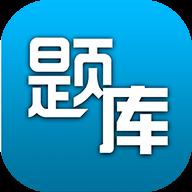 题库专家电脑端1.0 最新版【附激活码】