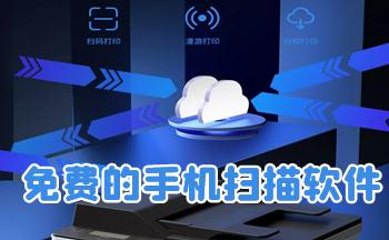 免费的手机扫描app