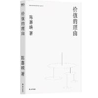 价值的理由陈嘉映著作集2021新版pdf免费下载完整版