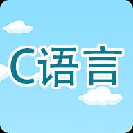 C语言编程学习免费软件手机版