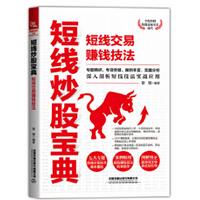 短线炒股宝典:短线交易赚钱技法电子版