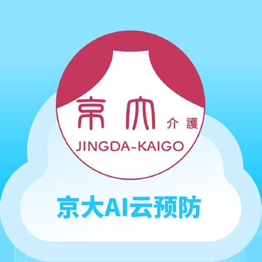 京大AI脑活力云预防软件1.0安卓官方版