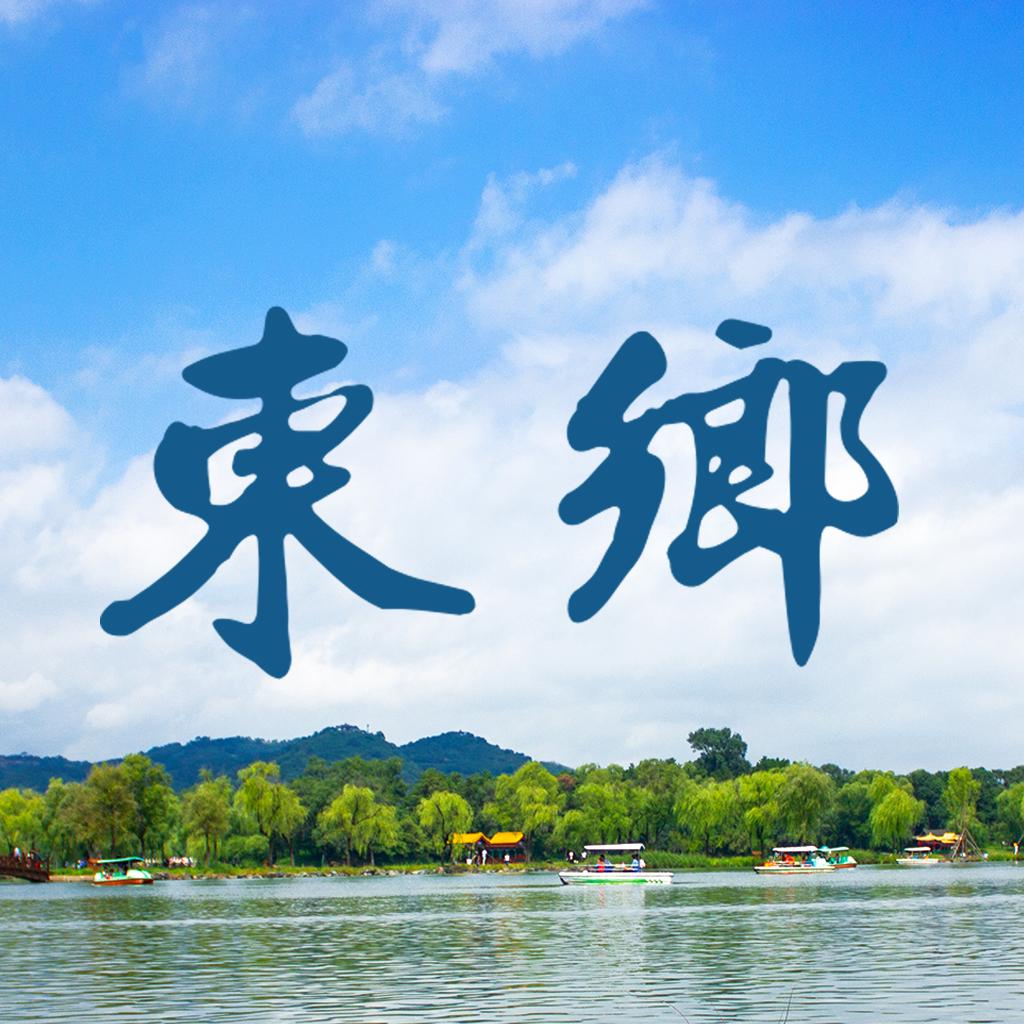 东乡环卫监管app安卓版1.1官方版