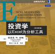 投资学:以excel为分析工具原书第3版pdf免费版