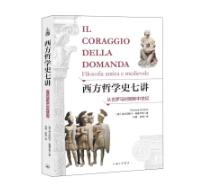 西方哲学史七讲PDF电子书文字版