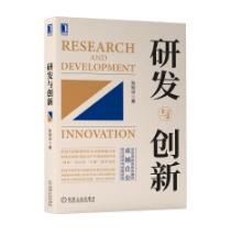 张利华研发与创新电子书完整版