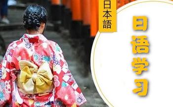 免费自学日语软件