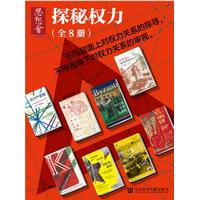 思想会•探秘权力全8册电子版免费阅读