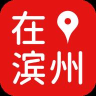 在滨州官方安卓版客户端1.0.0 最新版