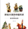 讲给大家的中国历史07:新帝国的试验pdf完整版