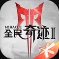 全民奇迹2游戏官方版1.0.0安卓版