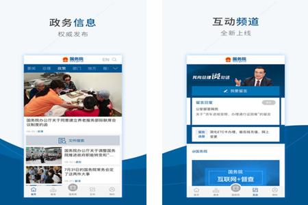国务院移动客户端app下载