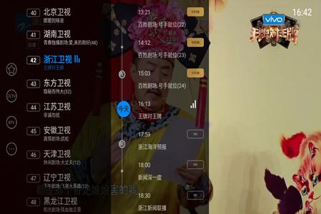 电视家3.0会员免费版2021最新版