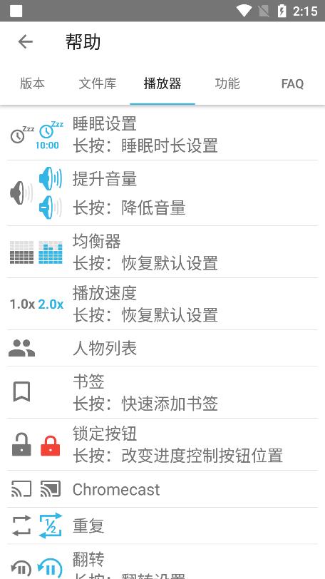 Smart AudioBook Player完整版