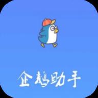 企鹅助手app最新版1.0 免费版