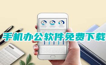 手机办公软件免费下载