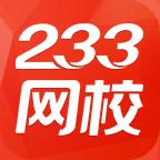 233网校题库软件官方版3.3.7 手机最
