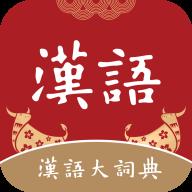 汉语大词典app手机版1.0.24安卓最新