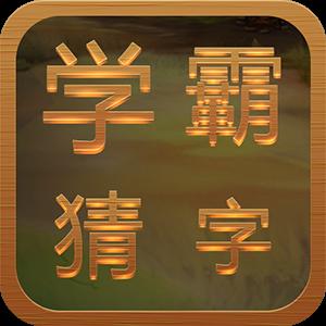 学霸猜字游戏1.3.6最新版