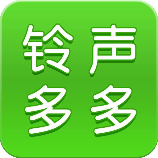 铃声多多8.8最新版8.8.67.1 绿色纯净版
