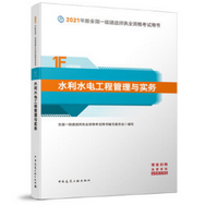 2021版一级建造师水利水电工程管理与实务pdf高清版无水印版