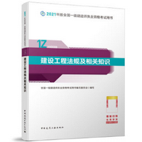 2021新版一级建造师建设工程法规及相关知识教材pdf高清可检索版