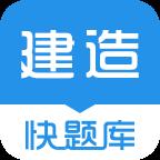 环球网校建造师快题库软件4.9.2 安