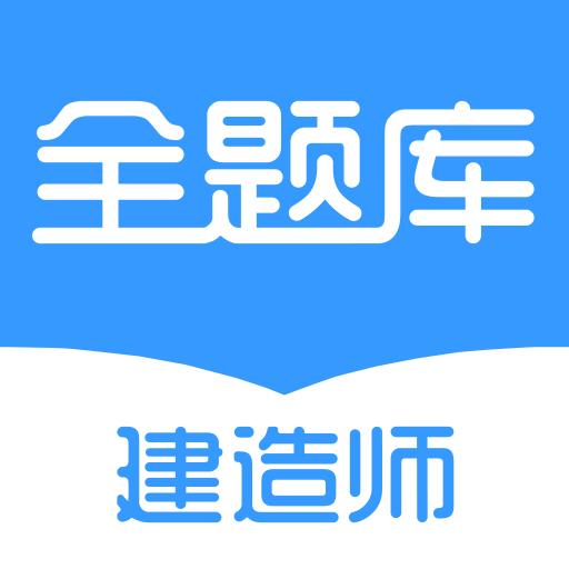 天龟建造师全题库软件官方版1.4.1