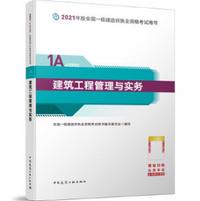 2021版一级建造师建筑工程管理与实务教材pdf高清可检索版