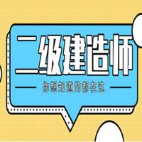 二建通关蓝宝书pdf法规水利公路管理机电建筑市政高清无水印版