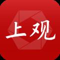 上观新闻app答题软件9.4.1 官方最新