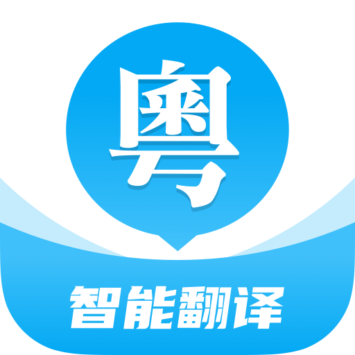 粤语U学院广东话app专业解锁版
