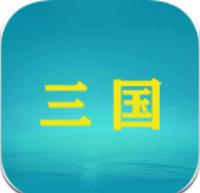 三国YH放置游戏1.0安卓版