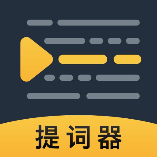 口播提词神器app1.0 安卓最新版